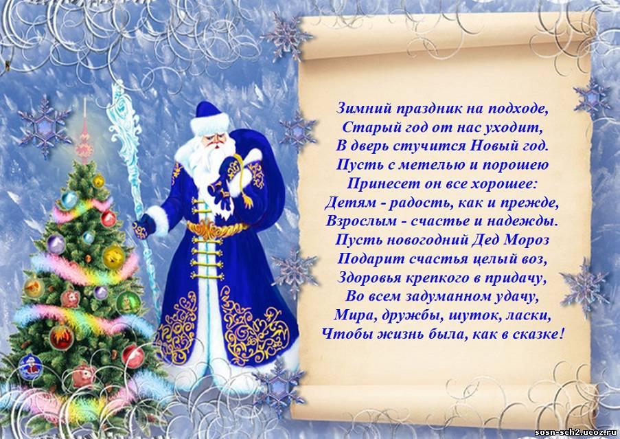 Новогоднее поздравление в стихах для сотрудников